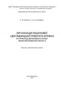 Кобута С., Соловка Л. Організація пошукової і дослідницької роботи в архівах