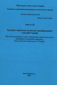 Кобута С. Процеси і проблеми суспільної трансформації в сучасній Україні
